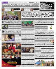 Daily Express Urdu Newspaper | Latest Pakistan News