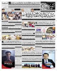 Express Epaper Gujranwala edition