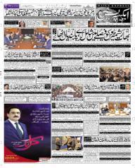 Daily Express Urdu Newspaper   Latest Pakistan News