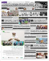 Pakistan news urdu