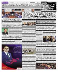 Daily Express Urdu Newspaper | Latest Pakistan News