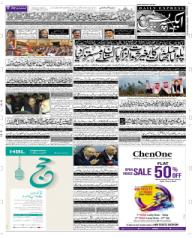 Express Epaper Multan edition