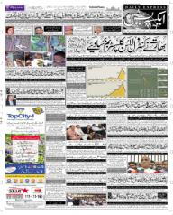 ETEMAAD DAILY URDU NEWS PAPER HYDERABAD INDIA TODAY