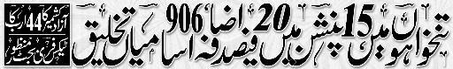 1101263640 1 AJK Budget 2011 2012, Salaries Increases