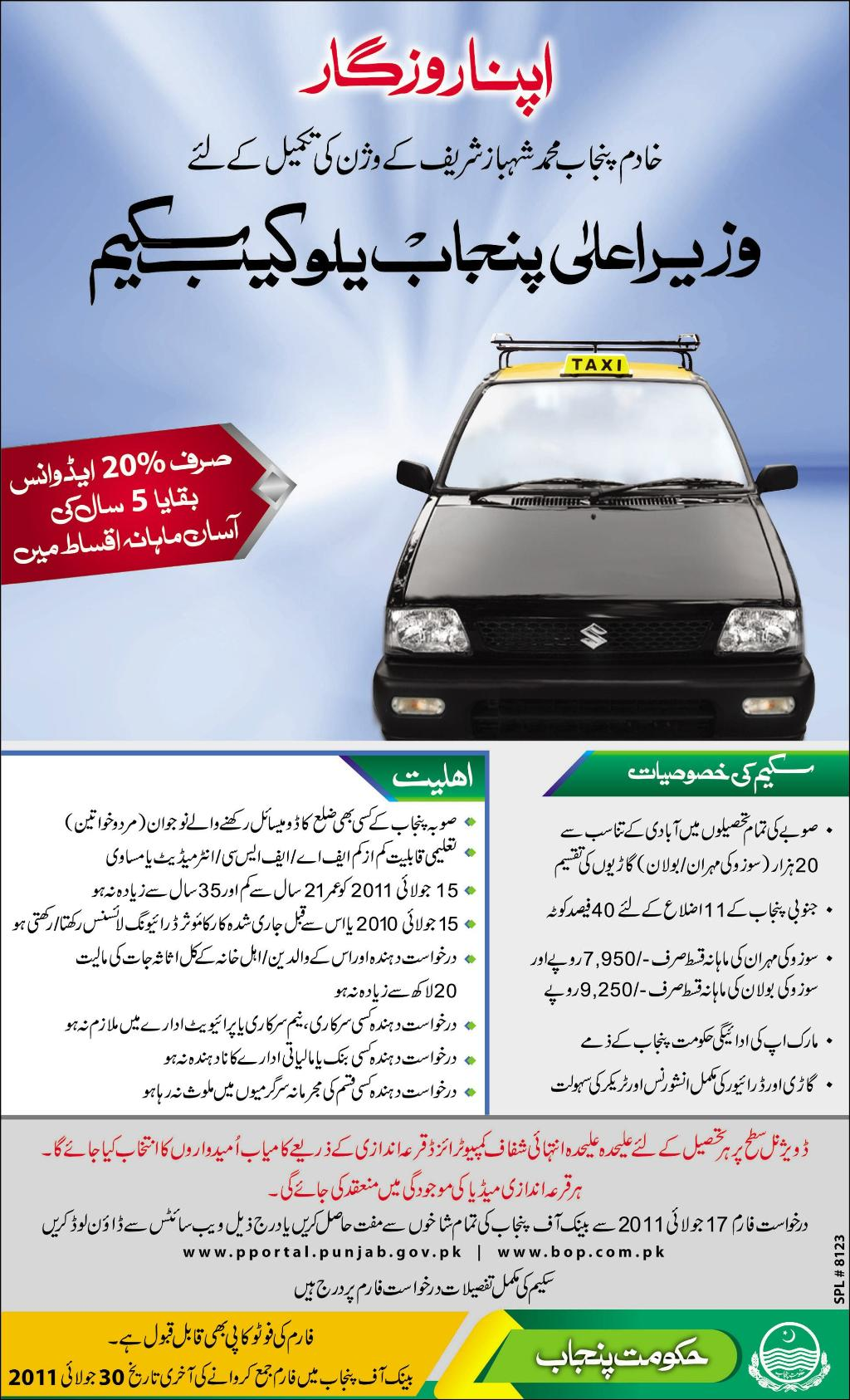 1101287313 1 Application Form for Yellow Cab Taxi Scheme Car