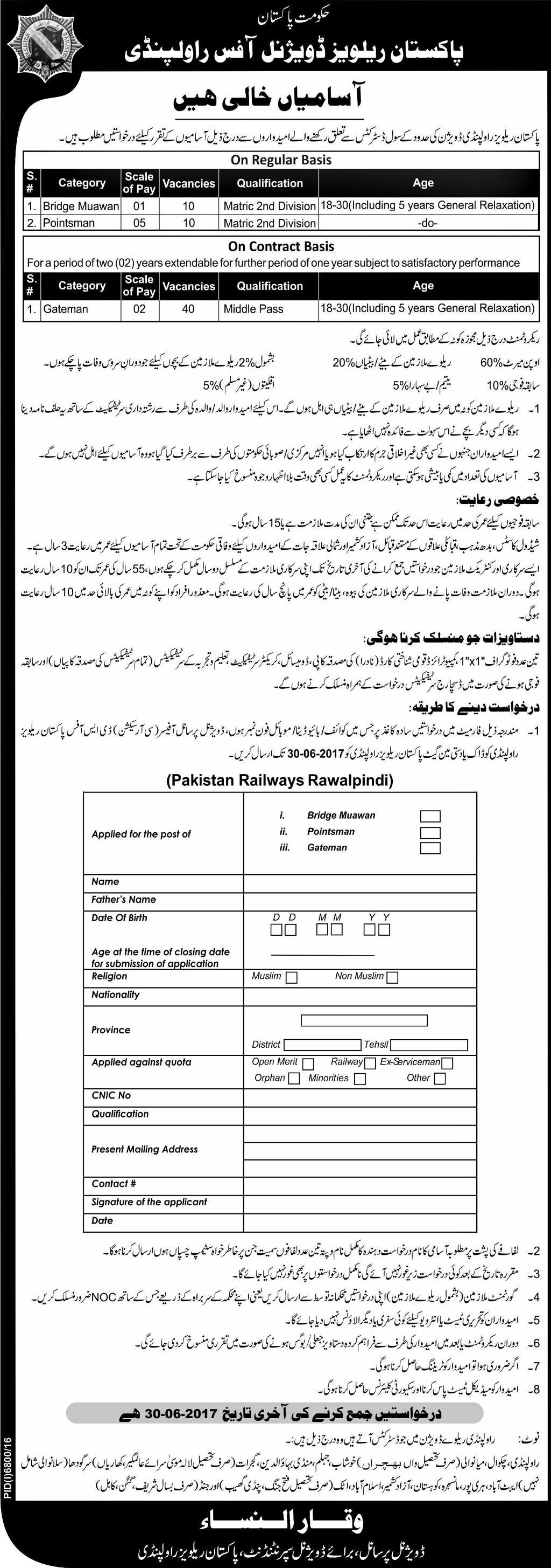 Pakistan Railways Jobs 2017