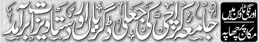 1101221913 1 FIA recovers hundreds of fake degrees of Jamia Karachi From Orangi Town