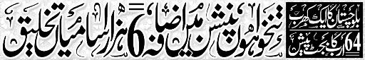 1101269275 1 Balochistan Budget 2011 12 Announced, Salaries Increased up to 15%