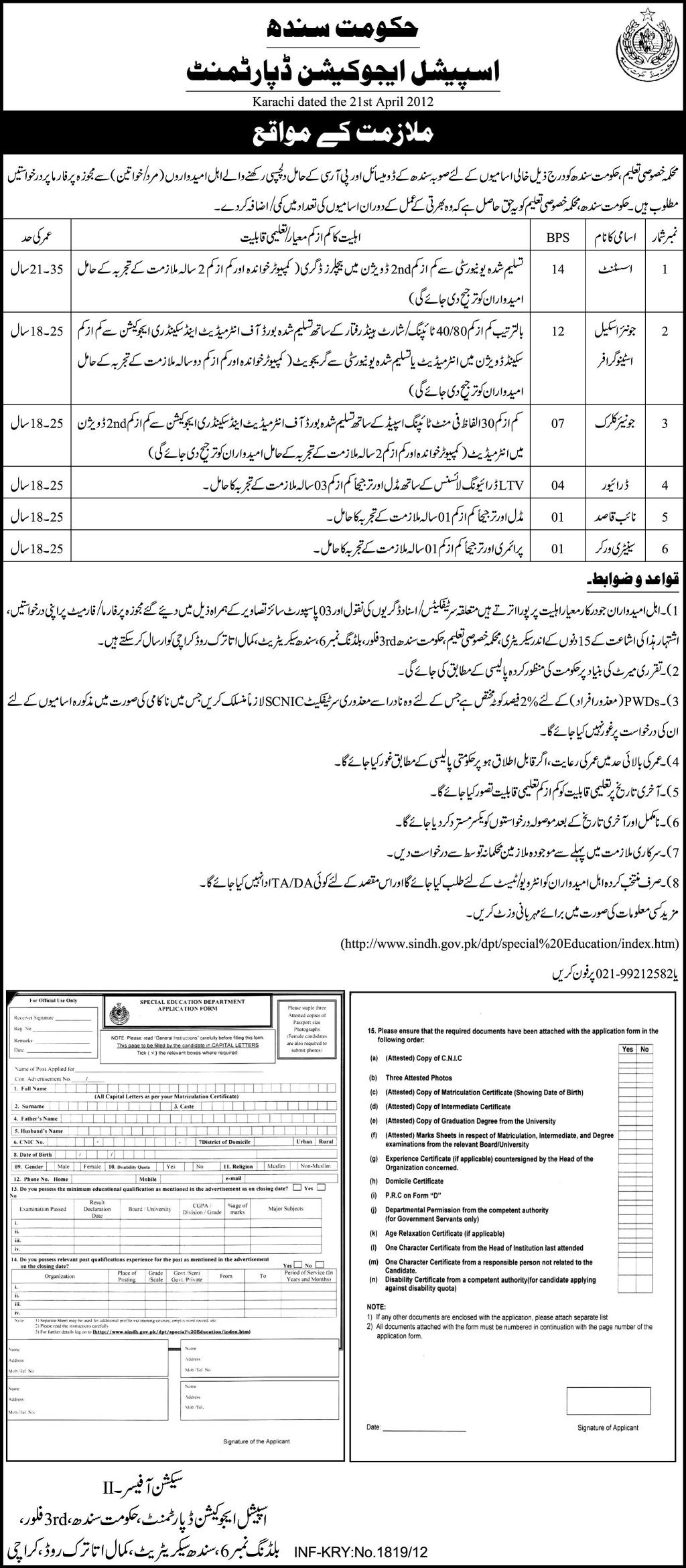 1101508103 1 Jobs in Special Education Department Sindh