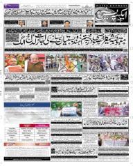 daily express urdu