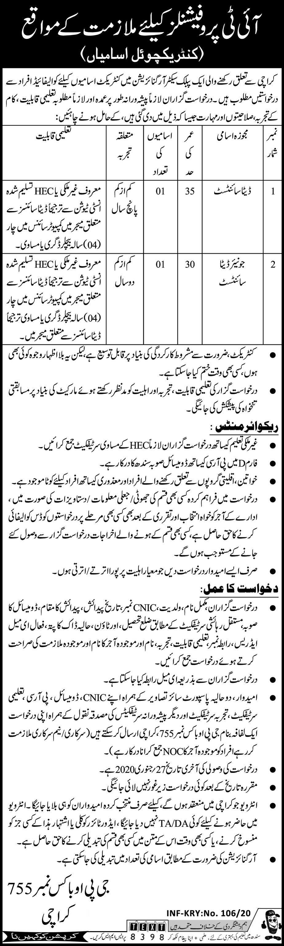 Public Sector Organization Latest Jobs 2020 in Karachi
