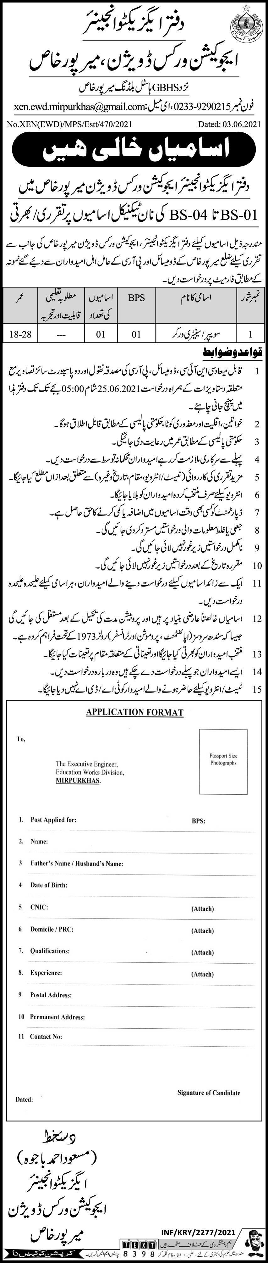 Sweeper Jobs 2021 Sindh Mirpur Khas