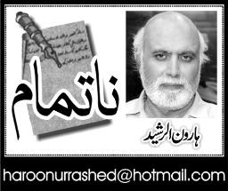 Shine Journalism by Haroon ur Rasheed