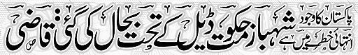 http://express.com.pk/images/NP_LHE/20090402/Sub_Images/1100594392-1.jpg