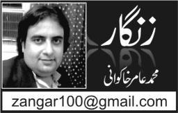 Column by M Amir Khakwani Published in daily express newspaper Pakistan