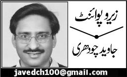 Anarchy by Javed Chaudhry