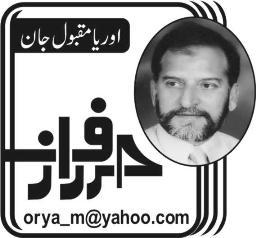 Sarey Jahan Ka Derd Hemarey… by Orya Maqbool Jan