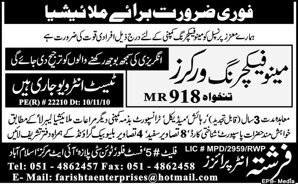 november 2010 weekly jobs jobs in uae pakistan saudi arabia and much m. Black Bedroom Furniture Sets. Home Design Ideas