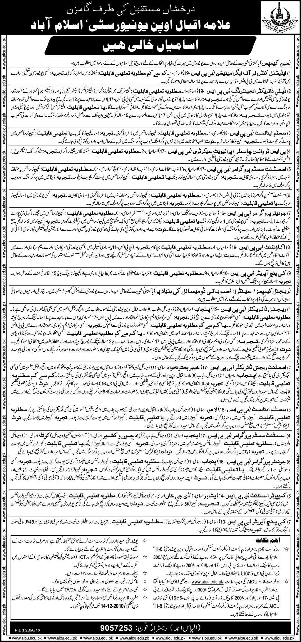 aiou paper checker jobs Can u tell me how v can apply 4 paper duty of aiou sir i have completed by mcom degree now how can i get tutor job in aiou i want to become aiou tutor.