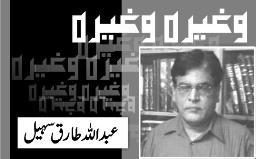 Political matters and politicians of Pakistan, Abdullah-Tariq-Sohail columns