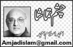 Last few days of December, Columns of Amjad-Islam-Amjad