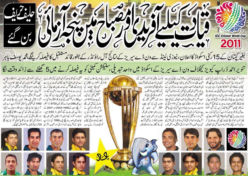 Kharian Z Cricket Worldcup 2011 Pakistan Team Announced