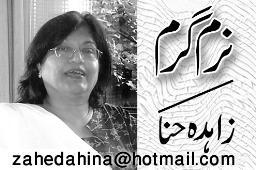 Books Say Bhara Howa Blue Riksha By Zahida Hina