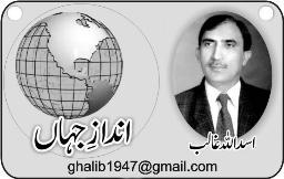 Nek Parveen Shah Mehmood Qureshi By Asadullah Ghalib