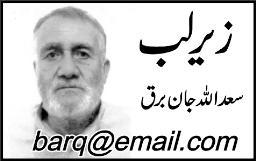 Toba Farmaein By Saadullah Jan Barq