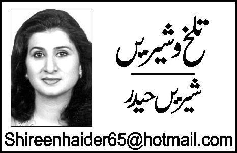 Education Humara Kuch Nahi Bigar Sakti By Shireen Haider