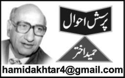 1101260909 1 Wapda Ka Karnama by Hamid Akhtar