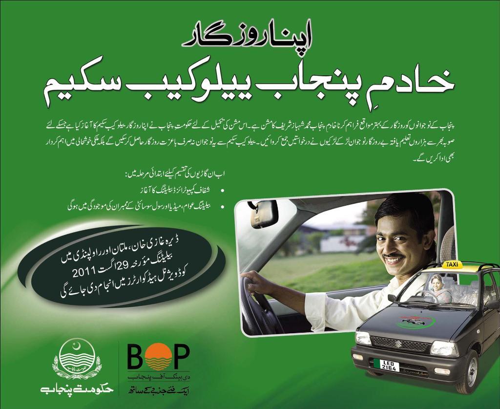 Pakistan Govt Official Website Calender2015 | New Calendar Template ...