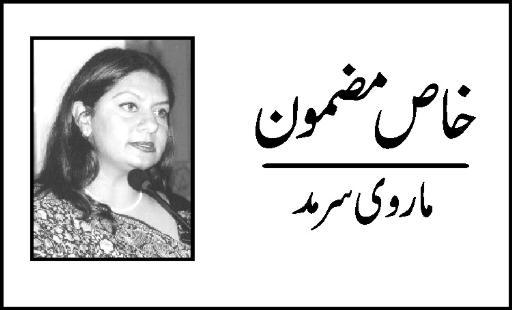 1101327535 1 Haan Mein Mujrim Hoon by Marvi Sarmad