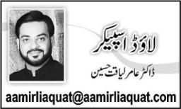 Amir Liaquat