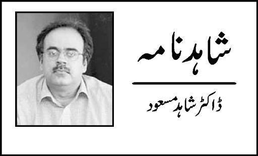 1101359987 1 Tail (Oil) Ka Khel by Dr Shahid Masood