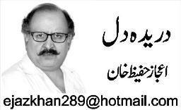 1101390581 1 Janab Chief Justice by Ijaz Hafeez Khan