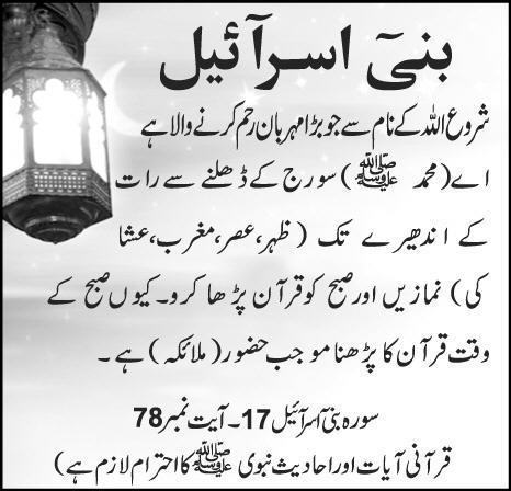 Quran Namaz 10