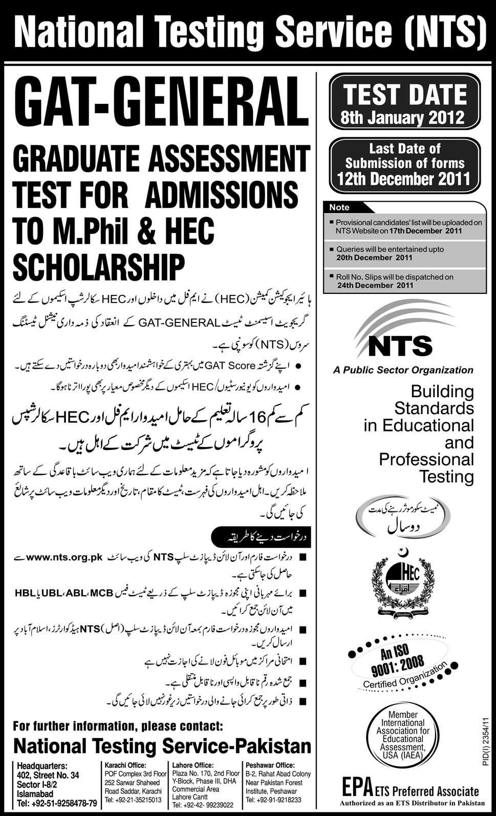1101392982 1 GAT General Test 2012 for Admissions to M.Phil, HEC Scholarships