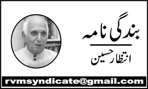 1101399302 1 Marnay Ki Ham Nay Roz Urai Khabar..by Intizar Hussain