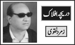 1101399304 1 Intiha Pasand Quwwaton Ka Khail by Zamurd Naqvi