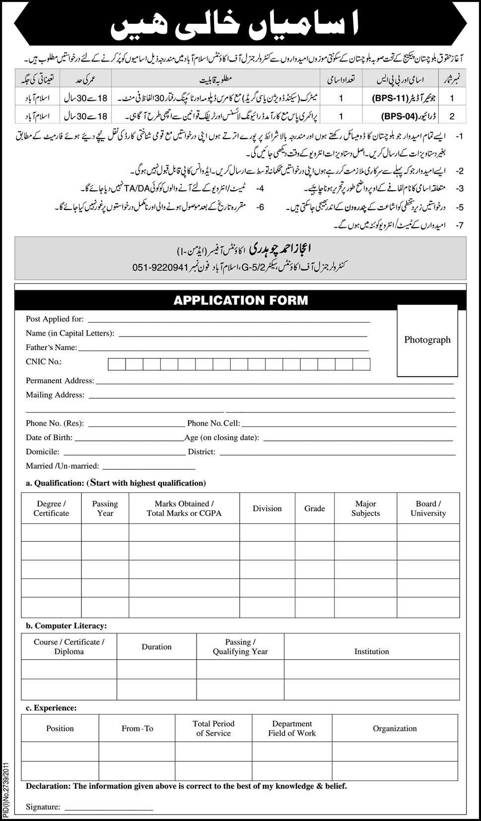 1101409683 1 Jobs in Islamabad under Aghaz Huqooq e Balochistan Package