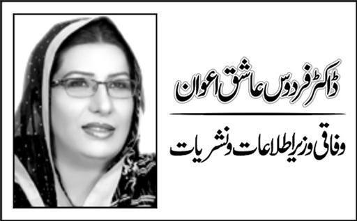 1101417896 1 Har Ghar Say Bhutto Niklay Ga by Firdous Ashiq Awan