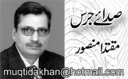 1101427111 1 Mujhay Kehnay Dijiye by Muqtada Mansoor