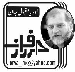 1101514682 1 Jab Apna Ghar Es Aag Ki Lapait Mein Ana Hai by Orya Maqbool Jan
