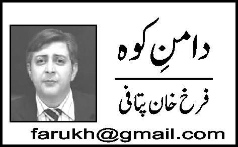 1101520105 1 Mustaqbil Ka Khauf by Farrukh Khan Pitafi
