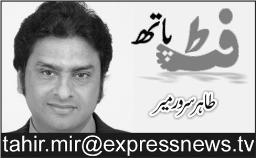 1101538804 1 Superpower Say Ek Mulaqat by Tahir Server Mir