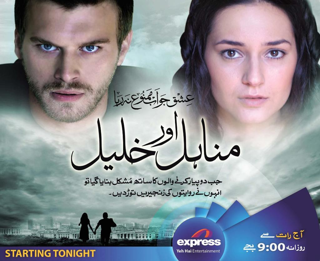 Minhail Aur Khalil By Express Entertainment Episode 19 – 4th January 2013
