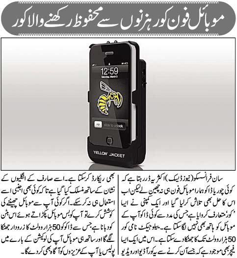 latest mobile cover technology