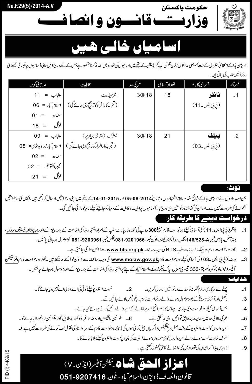 Ministry Of Law & Justice Jobs 2016