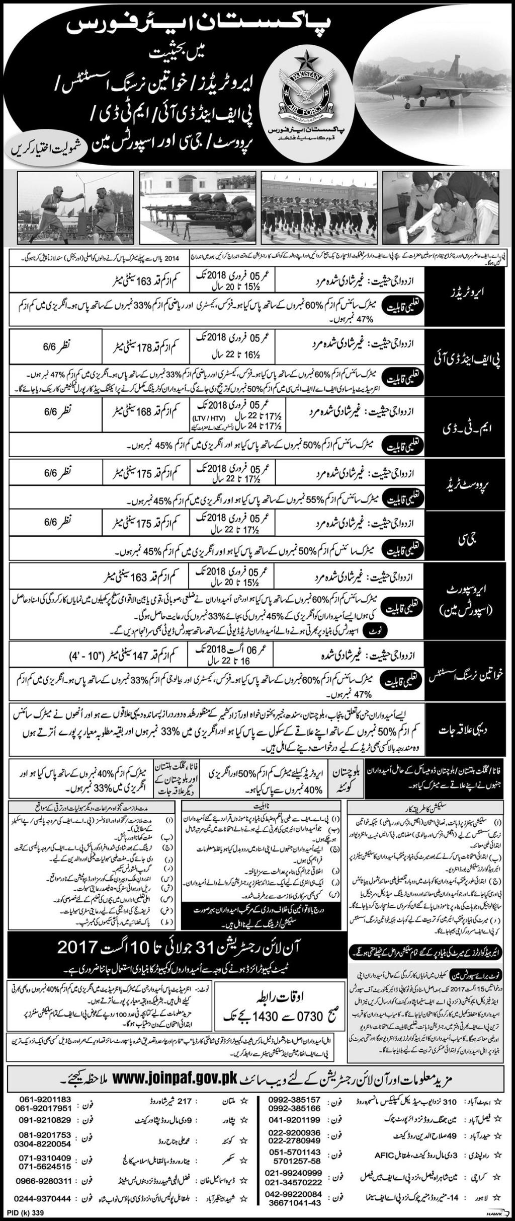 Join PAF 2017 Jobs